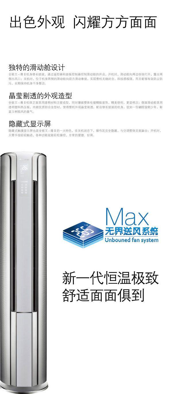 全能王-i尊2(变频)-甘肃鹏程空调制冷设备安装有限责任公司