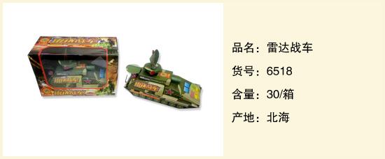 6518 北海 雷达战车 30?#21271;?jpg