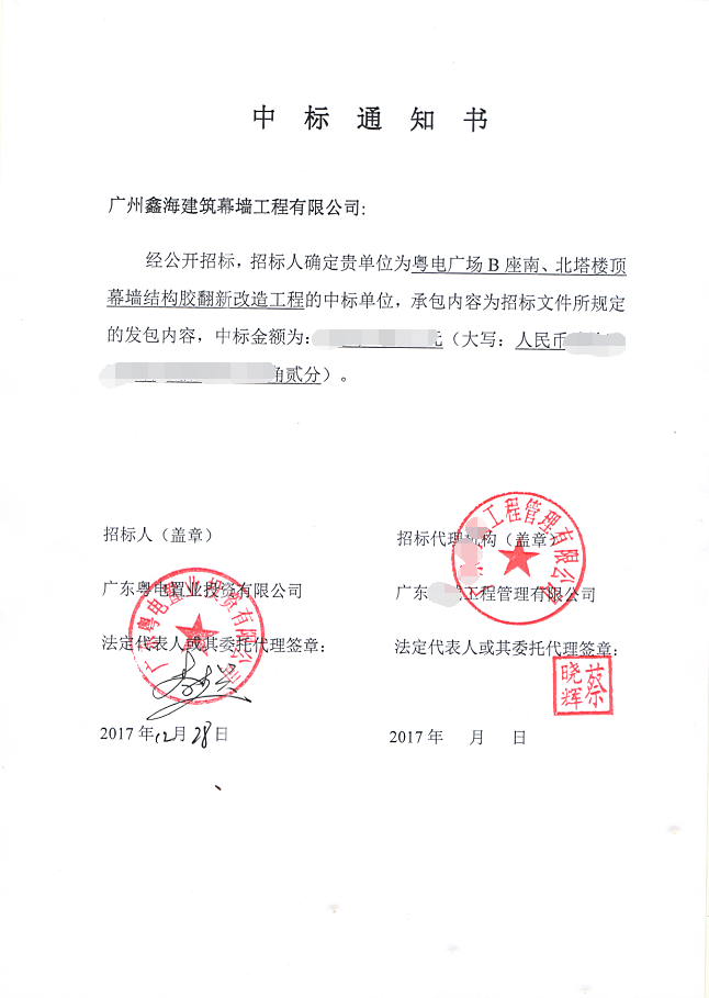 专业幕墙玻璃结构胶翻新工程|企业资讯-广州鑫海建筑幕墙工程有限公司