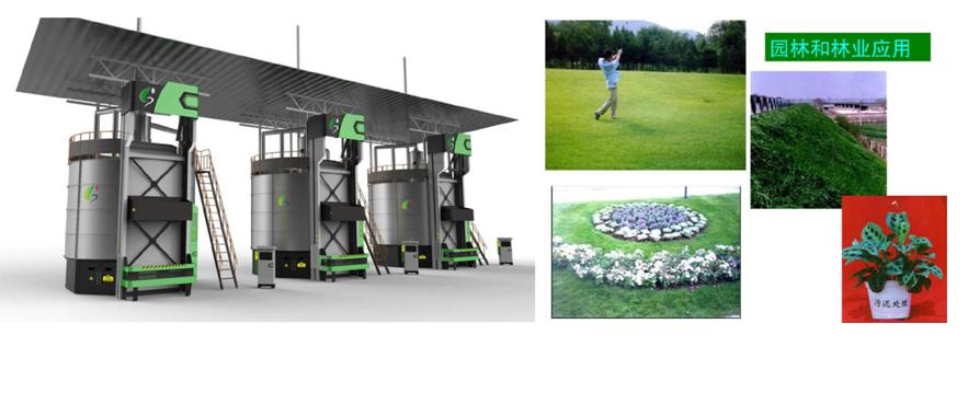 密闭式反应器发酵堆肥装备