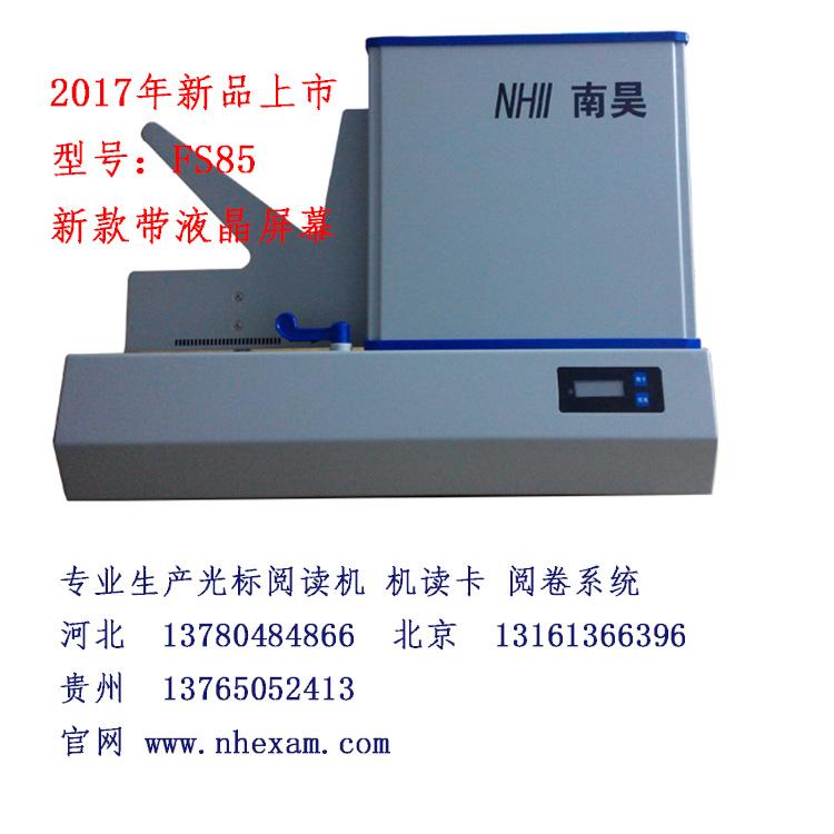 阅卷机生产价格 考试用阅卷机为您供应|新闻动态-河北文柏云考科技发展有限公司