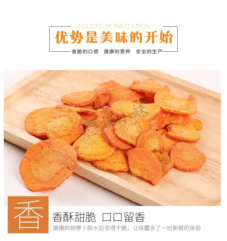 胡萝卜脆-45g VF蔬菜脆片-德州福诺食品有限公司