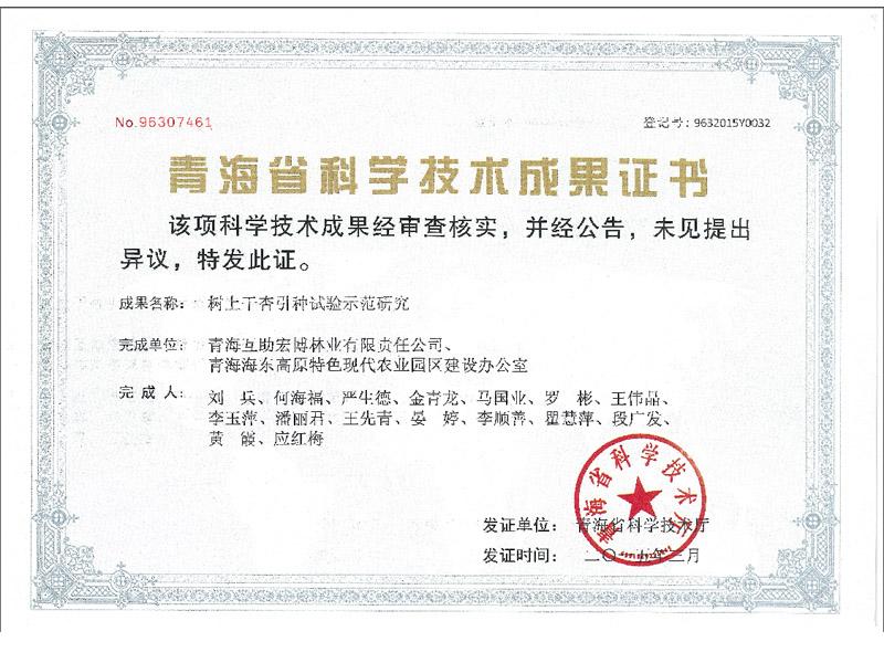 繁育成果實驗證書|公司資質-青海沙龙国际sa36農林科技開發有限公司