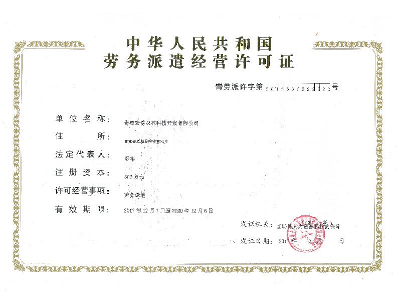 勞務派遣經營許可證.jpg