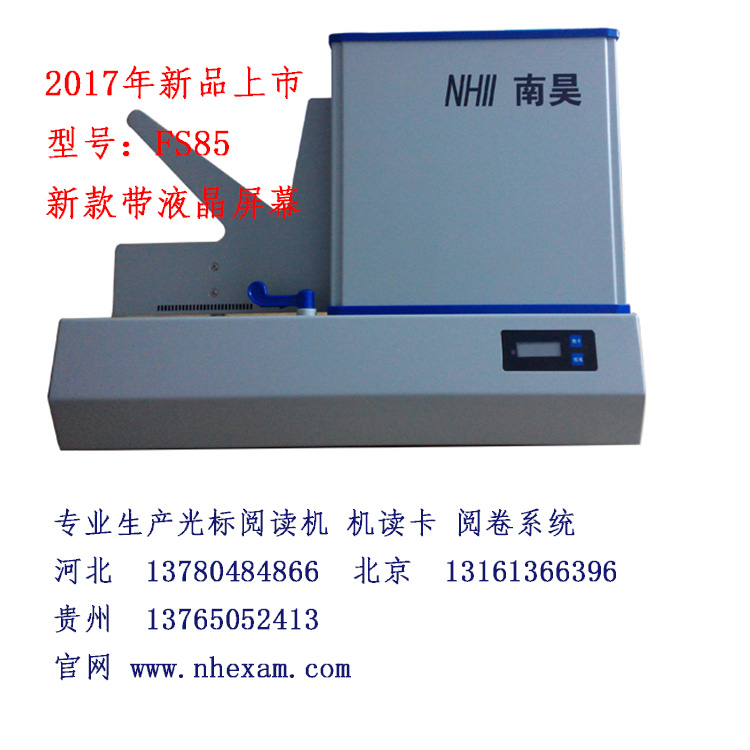 错那县阅读机 新款阅读机价格 行业资讯-河北省南昊高新技术开发有限公司