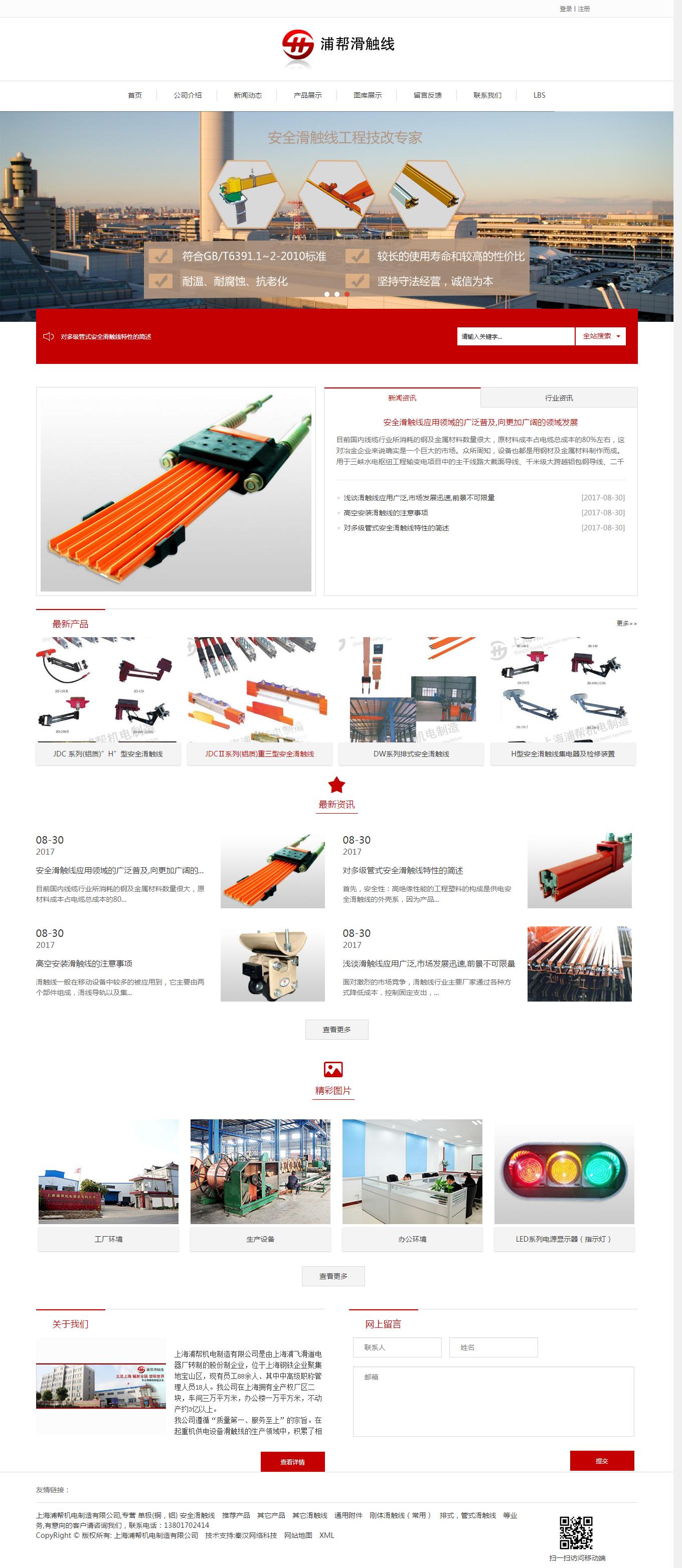 上海浦帮机电制造有限公司,上海滑触线厂家,上海指示灯厂家,上海滑触线,安全滑触线,钢体滑触线厂家.png