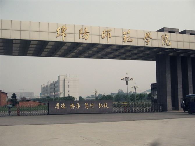 綿陽師范學院.png
