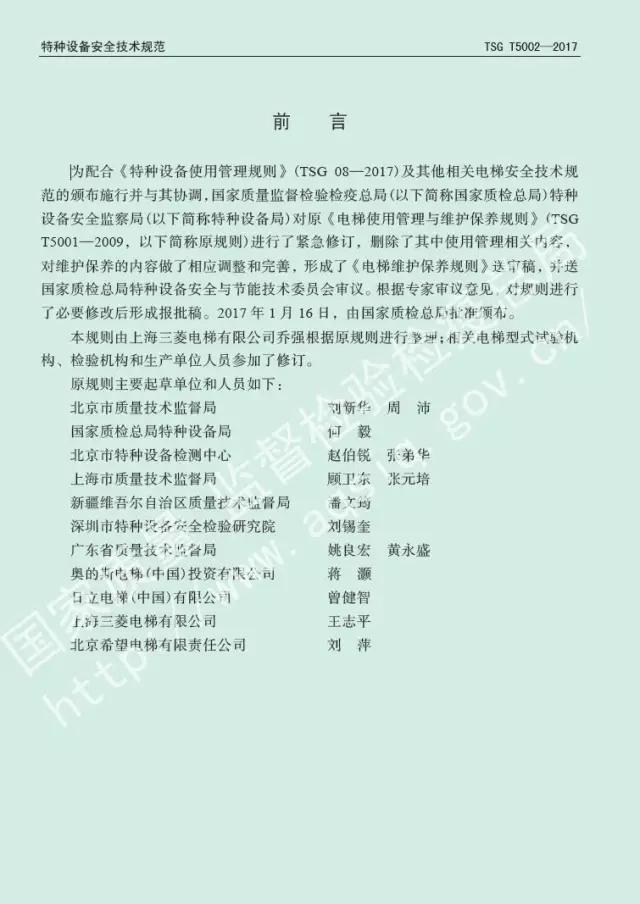 电梯维护保养规则(TSG T5002-2017)发布!|法律法规-宿迁富邦电梯有限公司