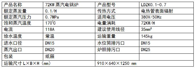 电热水炉72KW