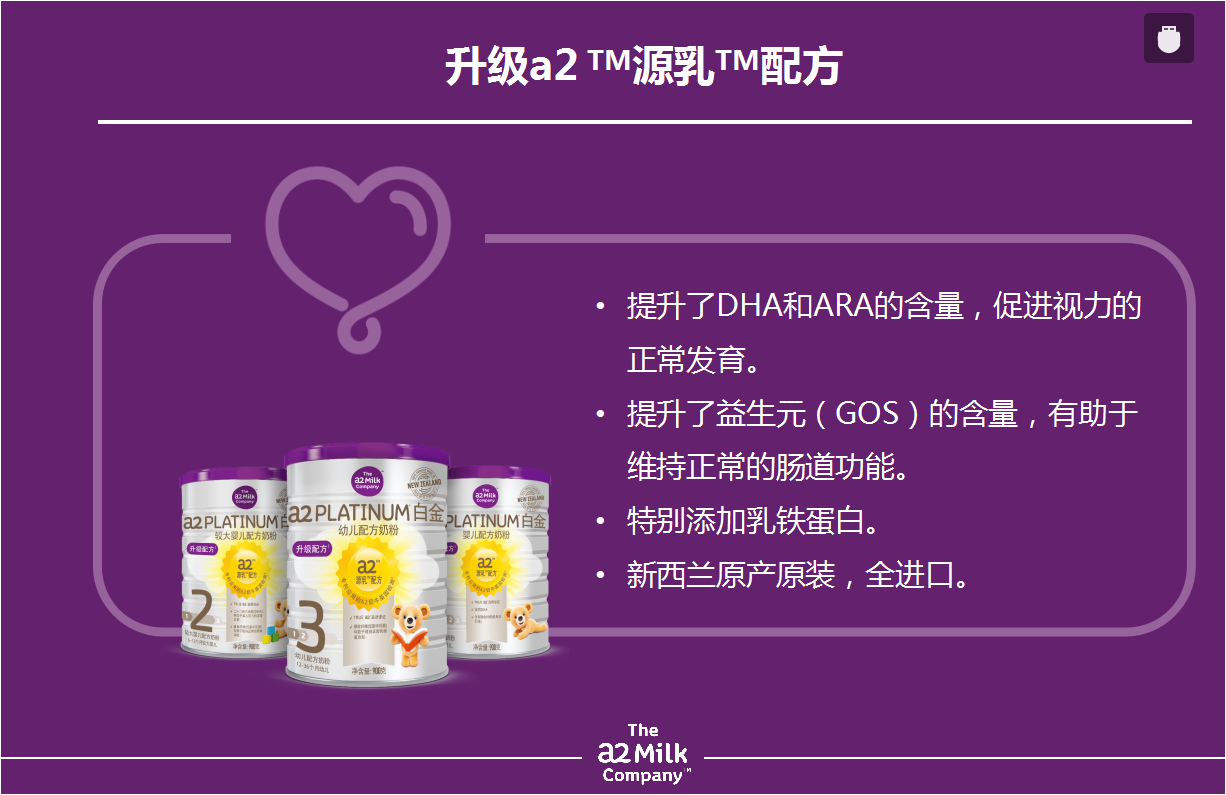 A2|奶粉辅食-商丘童颜商贸有限公司
