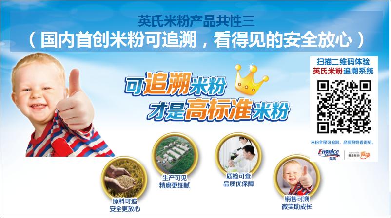 英氏|奶粉辅食-商丘童颜商贸有限公司