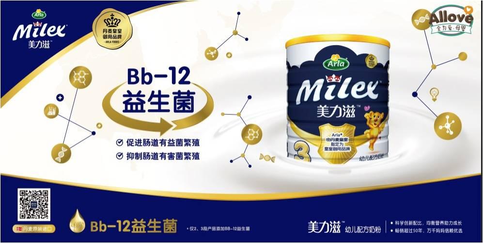 美力滋|奶粉辅食-商丘童颜商贸有限公司