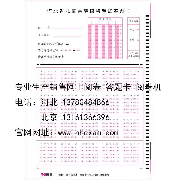 答题卡优惠中 南漳县答题卡厂家销售|行业资讯-河北省南昊高新技术开发有限公司