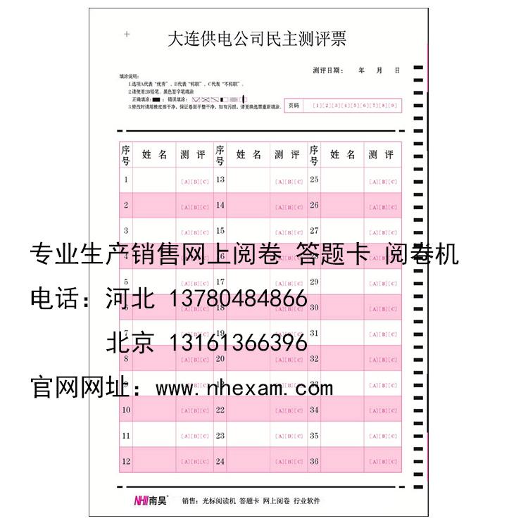 竹山县答题卡 答题卡制作厂家 可信赖|行业资讯-河北省南昊高新技术开发有限公司