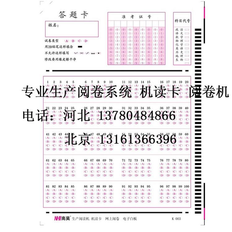 北京答题卡供应商 答题卡批发价格|行业资讯-河北省南昊高新技术开发有限公司