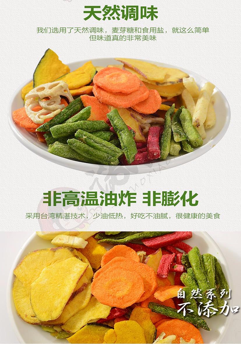 混合蔬菜脆|VF蔬菜脆片-德州福诺食品有限公司