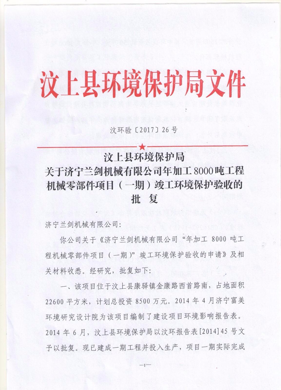 304不锈钢清洗池厂家已通过环评报告|新资讯-济宁兰剑机械有限公司