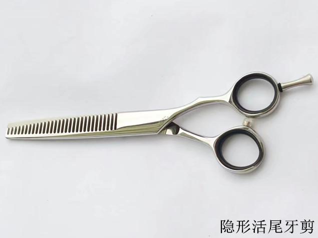 EB平剪隐形剪刀