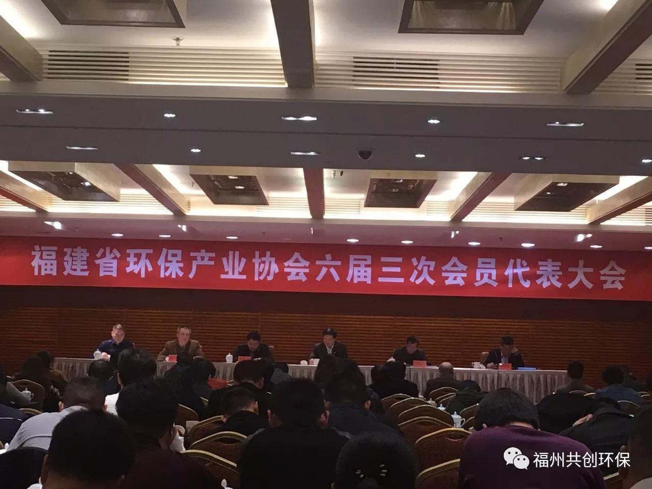 福建省環保產業協會六屆三次會員代表大會