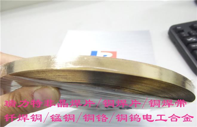 铜焊片/合金焊片/非晶焊片/非晶铜焊片/共晶焊片/铜焊带/铜焊箔|焊接材料-银焊条,银焊丝,银焊片,银焊环,铝焊条,银焊膏,银焊粉-一分排列3