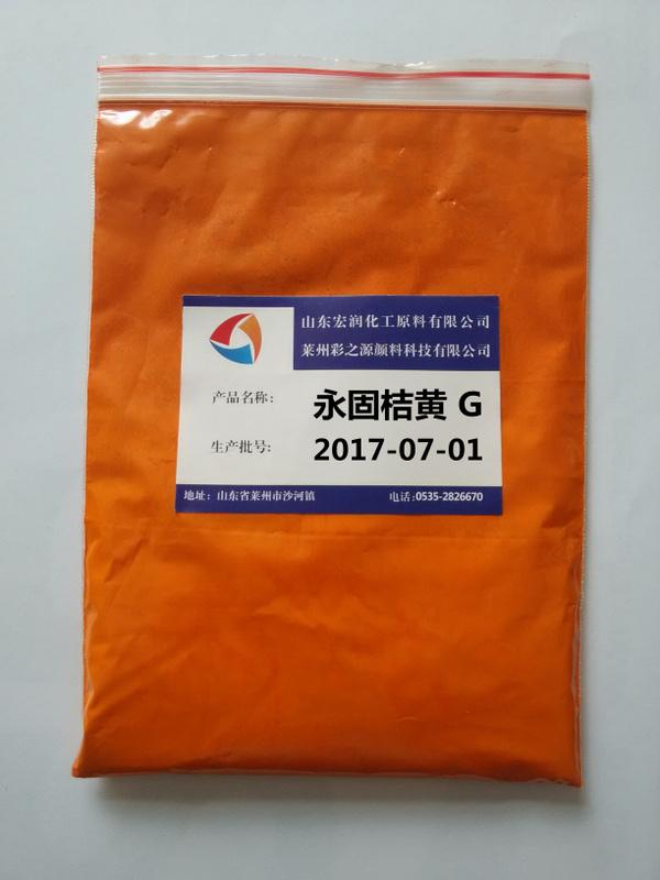 永固橘黄G图片1.jpg