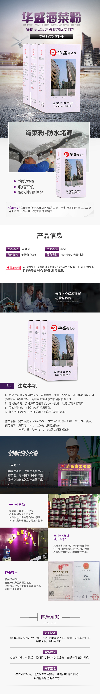 華盛海菜粉-.jpg
