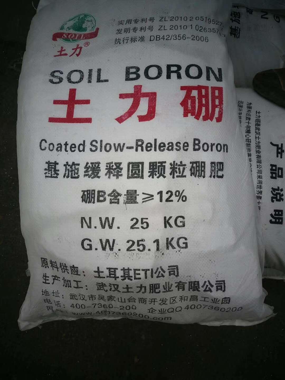 今天发往山东的颗粒硼正在上车中|行业资讯-武汉土力肥业有限公司