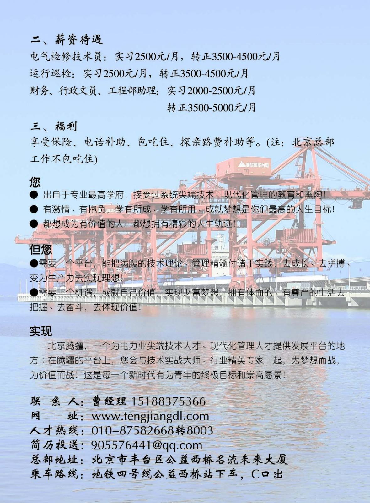 2017年校園招聘招生簡章|人力資源-北京騰疆電力工程有限公司