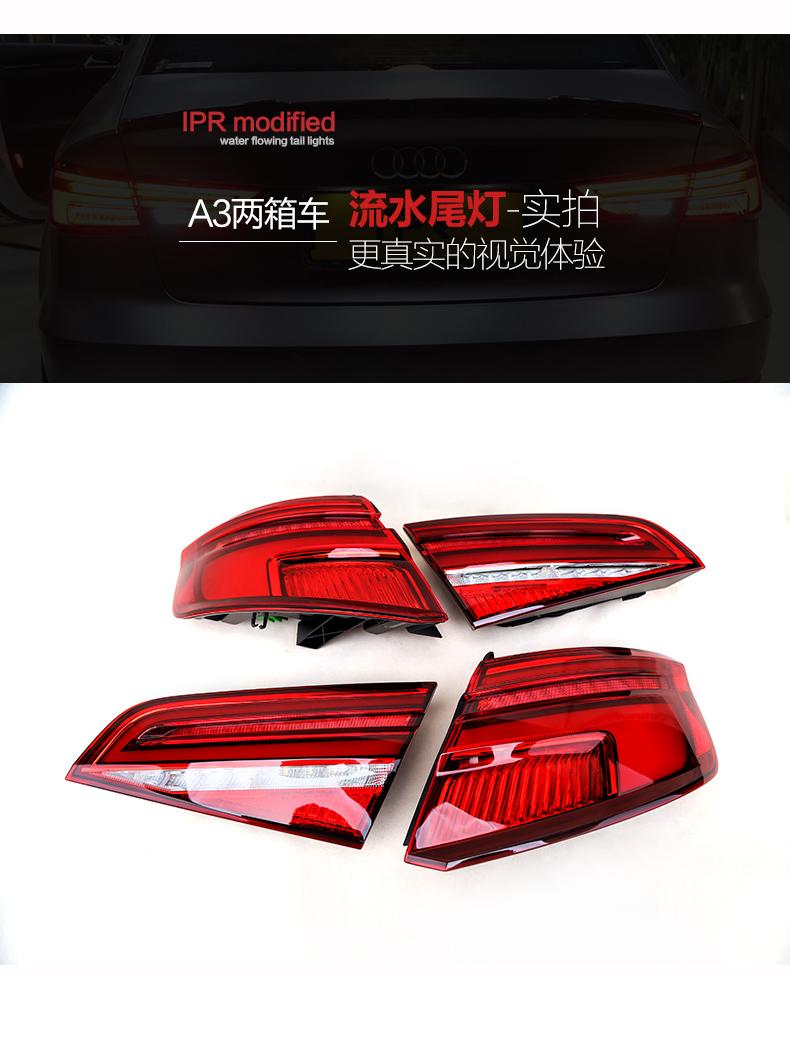A3流水尾燈|A3-徐州鋼動汽車配件有限公司