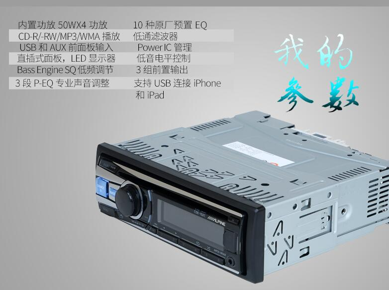 阿尔派汽车CD机CDE-152C车载音响|阿尔派发烧主机-濮阳市华龙区建培汽车音响维修部
