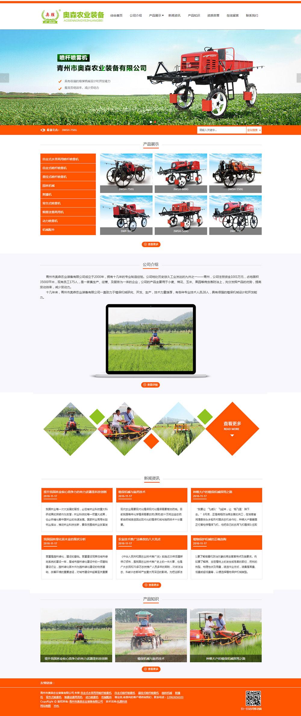 青州市奥森农业装备有限公司.jpg