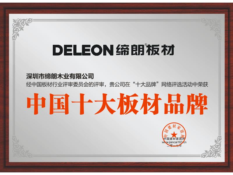 中国十大板材品牌1.png