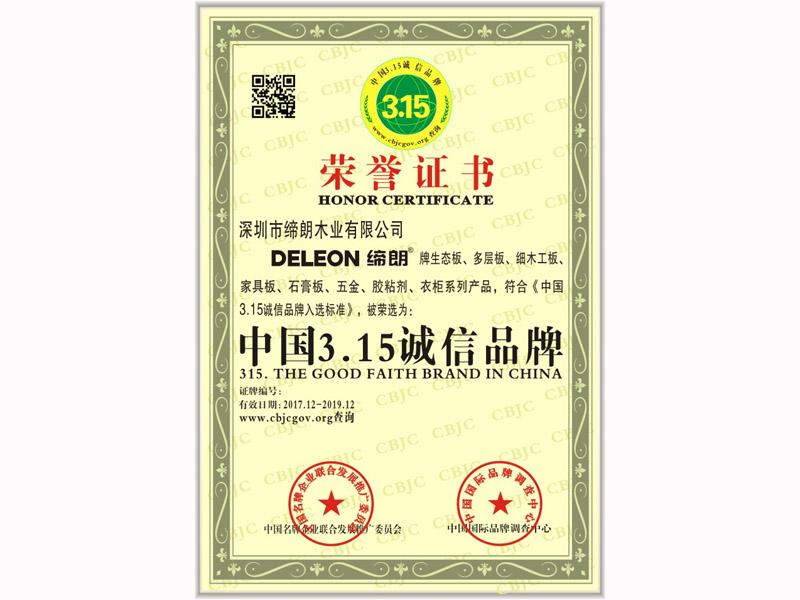 中国3.15诚信品牌5.jpg
