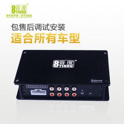 8音度X1S|8音度原车音响无损升级-濮阳市华龙区建培汽车音响维修部