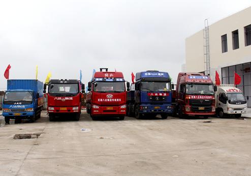 物流网点|车队展示-芜湖八达物流有限公司