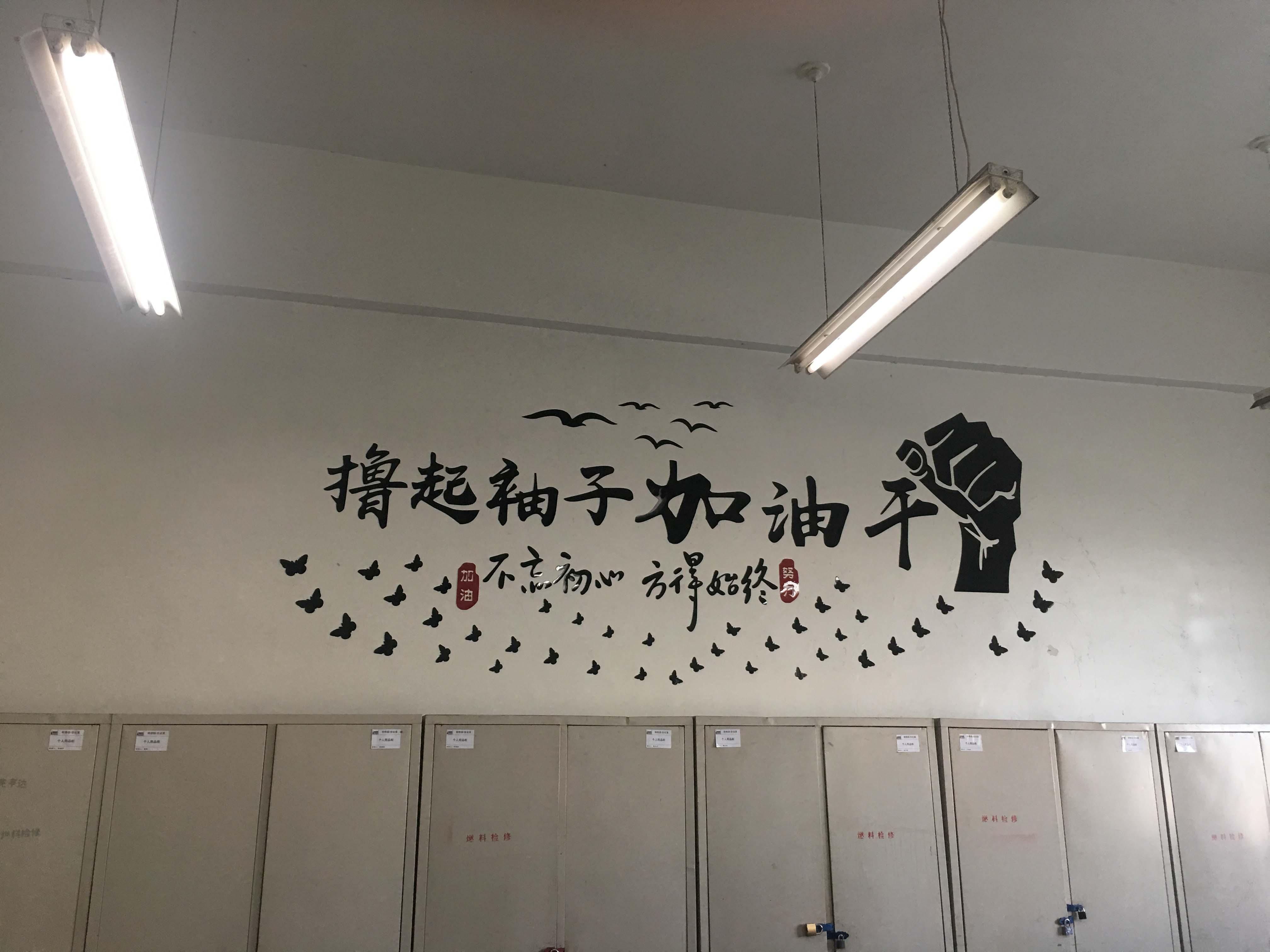北京騰疆燃料檢修班組的工作口號.jpg