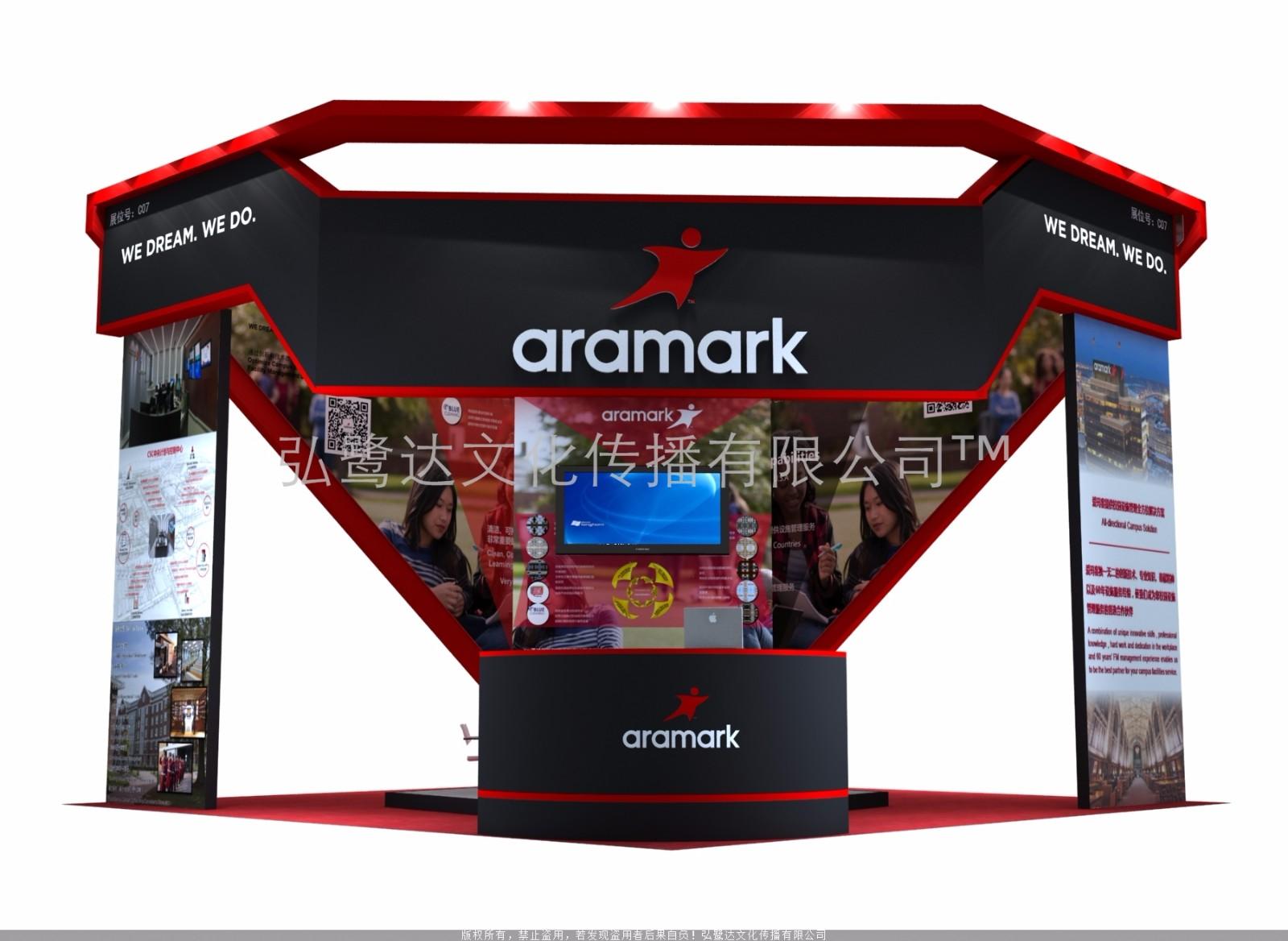 爱玛客(中国)参加2017设施设备展示交流会|展台设计搭建-厦门弘鹭达文化传播有限公司