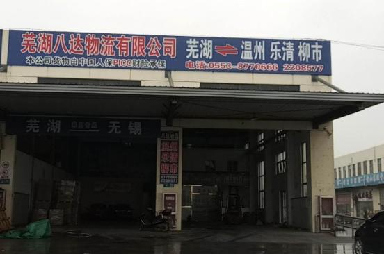 芜湖东部飞阳分公司.png