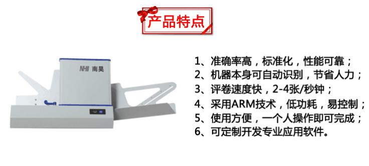 定制光标阅读机价格 南昊光标阅读机为您供应 新闻动态-河北文柏云考科技发展有限公司