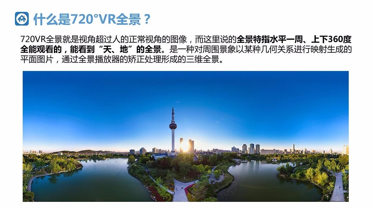 720度全景制作方案|工程案例-徐州艺源动画制作有限公司