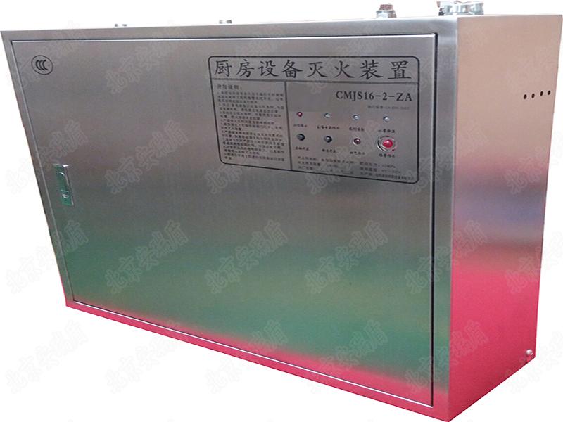厨房设备灭火装置