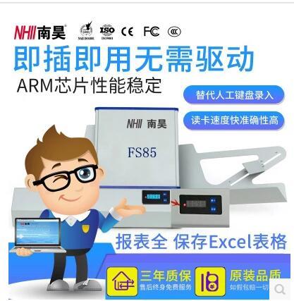 大理光标阅读机 光标阅读机好货出售价格|行业资讯-河北省南昊高新技术开发有限公司