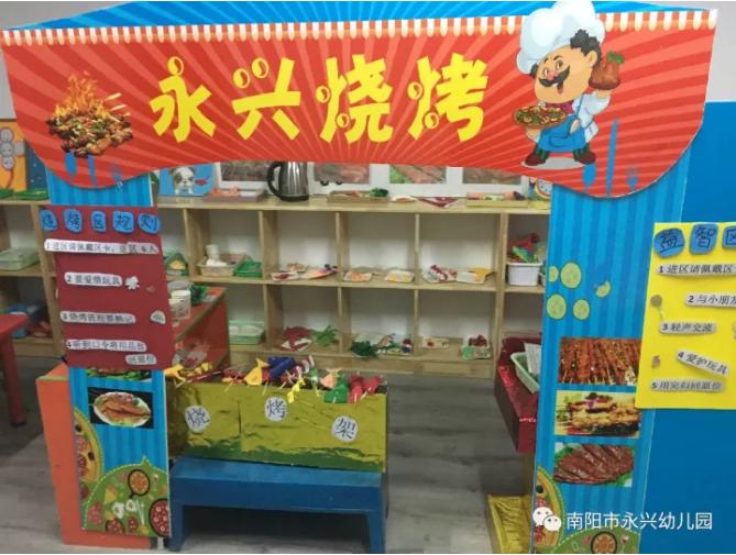 永兴幼儿园--省级示范园开始招生了!|招生条件-365bet投注app_365bet _365bet官网娱乐