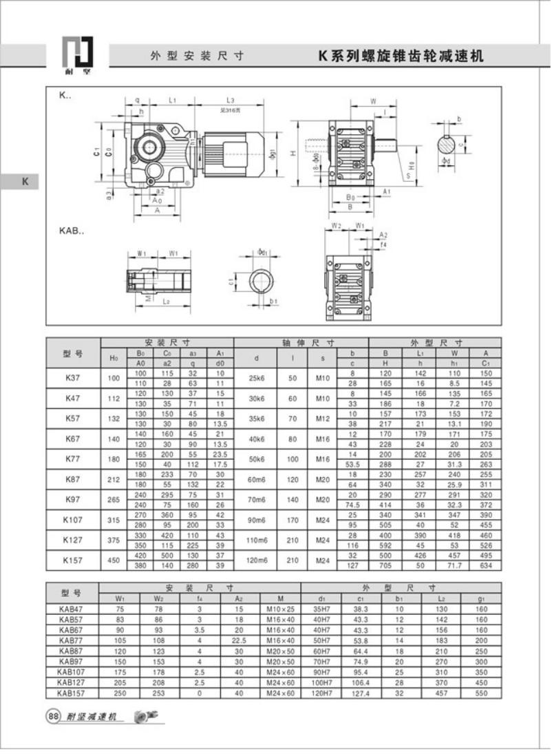K系列螺旋錐齒輪減速機 減速機系列-淄博精鎂達機械制造有限公司