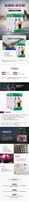 嘉麗旺海菜粉-1.jpg