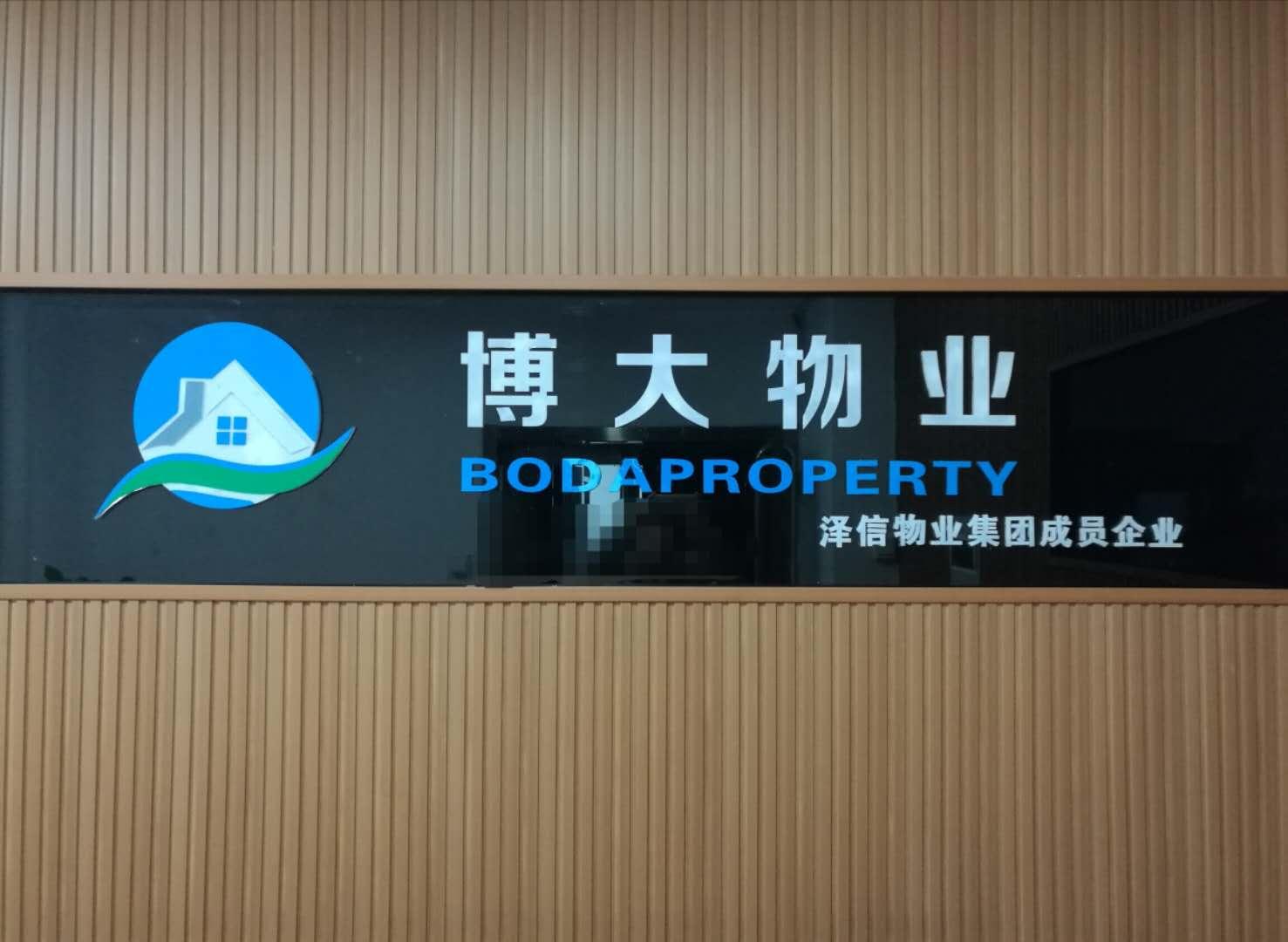 公司喬遷新址|公司新聞-安陽市博大物業管理有限責任公司