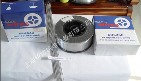 铝及铝合金焊丝(包括4047、4043、5356、5183、5556)|铝基钎料-上海锦焊科技集团