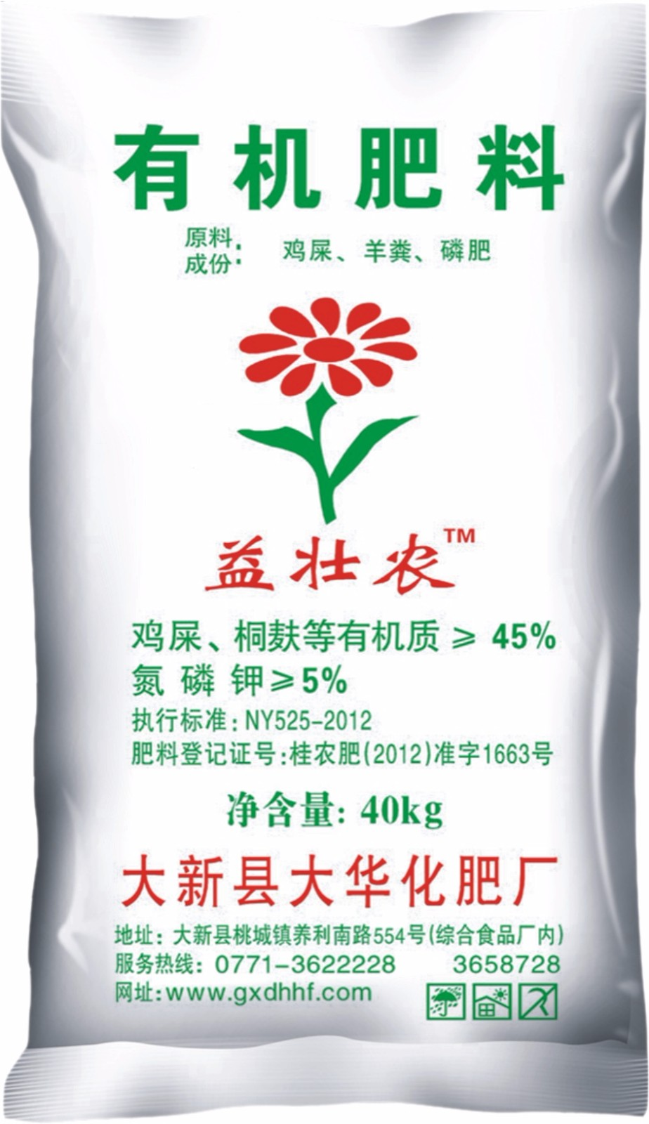 广西有机肥生产厂家