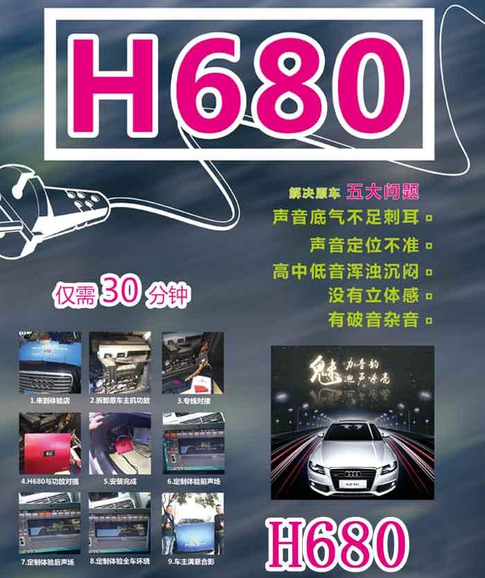 濮阳汽车音响升级-8音度H680|8音度原车音响无损升级-濮阳市华龙区建培汽车音响维修部
