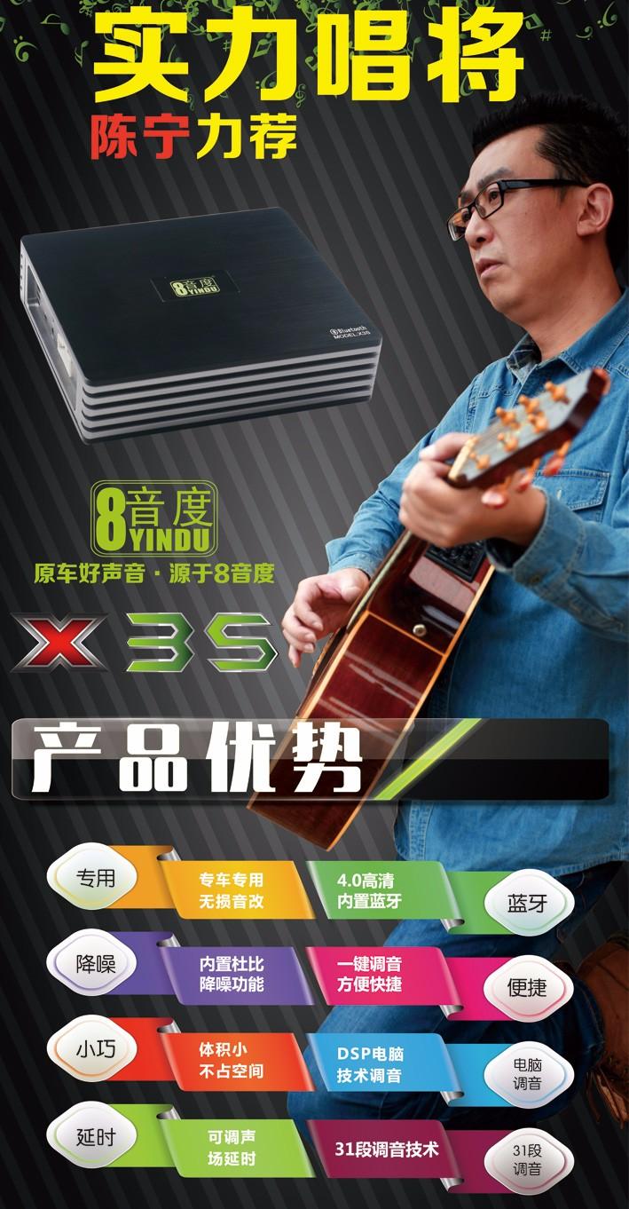 8音度x3s|8音度原车音响无损升级-濮阳市华龙区建培汽车音响维修部